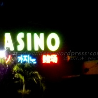 Oriental Paradise Casino: a first-timer's tale